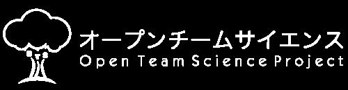総合地球環境学研究所オープンチームサイエンスプロジェクト